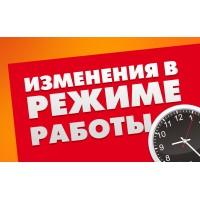 Мы продолжаем работать в штатном режиме в период с 30.03.2020 по 30.04.2020