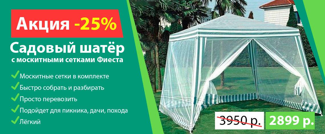 Акция садовый шатер Фиеста