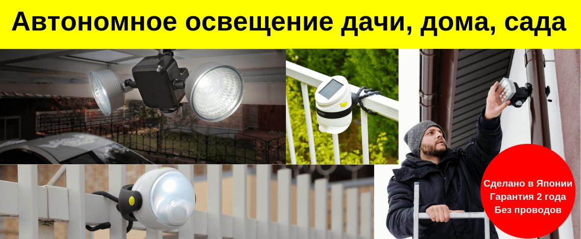 Автономное освещение для дома, дачи, сада