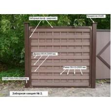 Забор из древесно полимерного композита-2