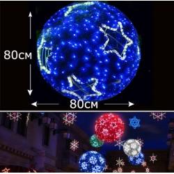 Светодиодный шар 80см синий