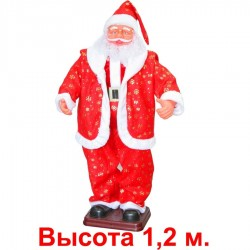 Санта Клаус 120см