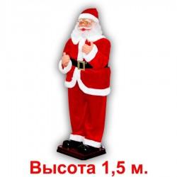 Санта Клаус красный 150см