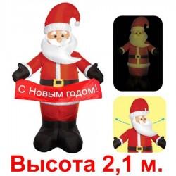 """Надувная фигура Дед Мороз с вывеской """"С Новым годом!"""", поворачивает голову, 2.1 м"""