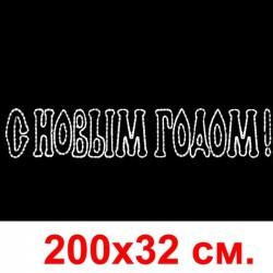 """Светодиодная вывеска """"С новым годом"""", складная, 200х32 см"""