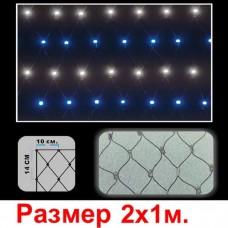 LED-сетка в матовых колпачках - 176 светодиодов, с контроллером, 2х1м