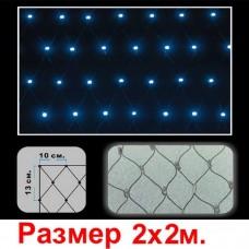 LED-сетка в матовых колпачках - 352 светодиода, с контроллером, 2х2м