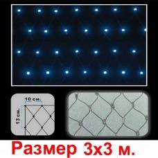 LED-сетка в матовых колпачках - 624 светодиода, с контроллером, 3х3м