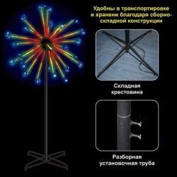 "Мини - ""салют-шар"" светодиодный (LED), диаметр 1,5 метра"