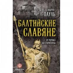 Балтийские славяне: от Рерика до Старигарда. Пауль. А.
