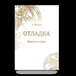 Отладка. Книга вторая, Шевцов А. А.