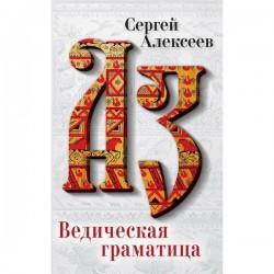 Ведическая Граматица, Алексеев Сергей Трофимович