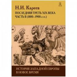 История Западной Европы в Новое время. Последняя треть XIX века ч.2, Кареев Н.И.