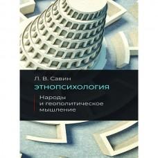 Этнопсихология. Народы и геополитическое мышление. Савин Леонид
